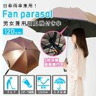 【土日限定】【ポイント5倍】【送料無料】扇風機傘120cmnew