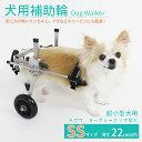 【6/1限定★3000円クーポン+P8倍】【送料無料/】犬用補助輪 SSサイズ 犬用車椅子 超小型犬用 ドッグウォーカー 犬用車…