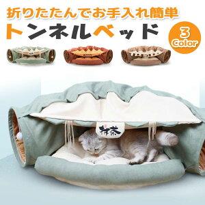 【20時~t☆SALE】猫のトンネルベッド キャットトンネル ペットベッド 猫トンネル おしゃれ ペットおもちゃ キャットハウス トンネル 猫用ベッド 遊園地 ペット遊宅 ストレス発散 運動不足 対