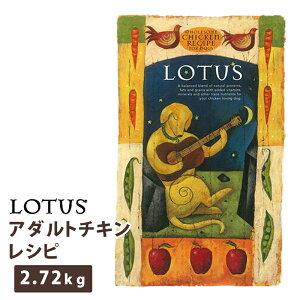 【24h限定t★SALE×wクーポン】ロータス アダルトチキンレシピ2.72kg 犬 イヌ ドッグドライフード lotus 【送料無料/即納】