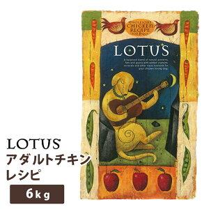 【24h限定t★SALE×wクーポン】ロータス アダルトチキンレシピ6kg 犬 イヌ ドッグドライフード lotus 【送料無料/即納】