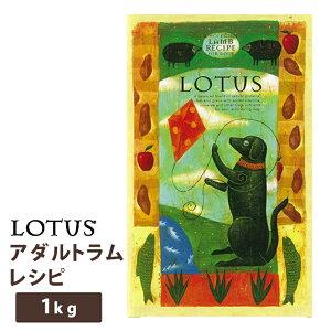 マスクケースプレゼント+【500円クーポン】ロータス アダルトラムレシピ1kg 犬 イヌ ドッグドライフード lotus
