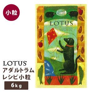 マスクケースプレゼント+【500円クーポン】ロータス アダルトラムレシピ小粒6kg 犬 イヌ ドッグドライフード lotus