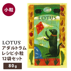 【100円wクーポン】ロータス アダルトラムレシピ 小粒 80gx12 犬 イヌ ドッグドライフード lotus 【送料無料/即納】