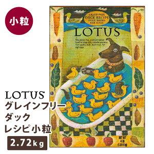 【本日◎5倍×限定クーポン】ロータス グレインフリーダックレシピ小粒2.27kg 犬 イヌ ドッグドライフード lotus