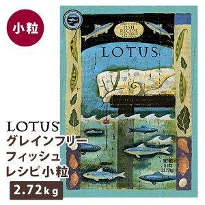 【本日◎5倍×限定クーポン】ロータス グレインフリーフィッシュレシピ小粒2.27kg 犬 イヌ ドッグドライフード lotus