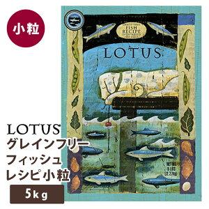 【100円wクーポン】ロータス グレインフリーフィッシュレシピ小粒5kg 犬 イヌ ドッグドライフード lotus