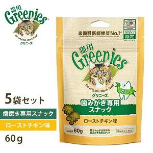 【限定クーポン】グリニーズ猫用ローストチキン味70gx5 猫 ネコ キャットドライフード greenies
