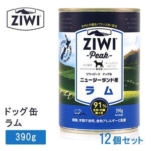 【2021夏★限定コラボSALE】ジウィピーク ドッグ缶 ラム 390gx12 犬 イヌ ドッグ缶 ziwi peak 父の日ギフト