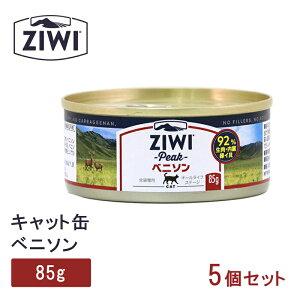 マスクケースプレゼント+【500円クーポン】ジウィピーク キャット缶 ベニソン 85gx5 猫 ネコ キャットドライフード ziwi peak