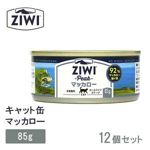 【限定クーポン】ジウィピークキャット缶マッカロー85gx12 猫 ネコ キャットドライフード ziwi peak