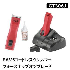 【48h限定★SALE】【正規品】FAV5コードレスクリッパーフォースナップオンブレード GT306J