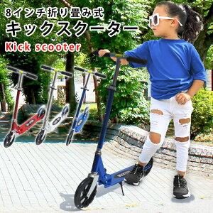 【楽天★K5倍+MAX10倍】新入荷!キックボード20cmタイヤ キックボード 20cmタイヤ Scooter キックスケーター 子供用 キックスクーター 大人用キックボード 誕生日 プレゼント 選べる3色 子供の日