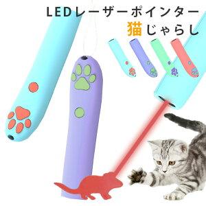 【20時~t★SALE!MAX50%off】ペット用レーザーポインターペン ペットおもちゃ 猫のレーザーおもちゃ 足跡 赤外線LEDパターン 猫用プロジェクションペン 猫じゃらし レーザーポインター