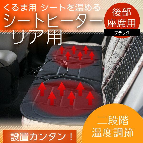 【送料無料】ヒートシート リア用 リアシート ベンチシート 後部座席用 ヒーターカーシート シートカバー 電動シート 暖房 12V シガー挿込 ホットカーシート HV車 手元のスイッチ あったかい 座椅子 カークッション