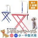 【ポイント5倍】【送料無料】トリミングテーブル 小型・中型犬用 ペット手入れ、トリマー、ペットトリミング、トリミング台 折りたたみ式ペット手入れ
