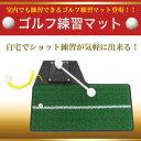 送料無料!ゴルフ練習マット ゴルフスイングマット 多機能3in1 ゴルフ練習用 ティーショット練習 スイングマット 新入荷