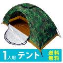 【ポイント5倍】【送料無料】テント ツーリングテント 1人用 キャンプ サバゲー 防災 蚊帳付 ツーリング サバイバルゲ…