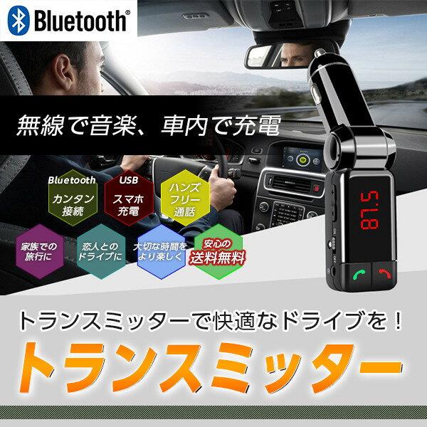 【4日間限定!年末大感謝祭】エントリーでポイント5倍!+【ポイント5倍】【送料無料】トランスミッター BC06 送料無料! 無駄のないシンプルなデザイン! ハンズフリー通話 FMラジオ 視聴可能 Bluetooth 接続可能 USBも使える ドライブ