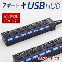 【送料無料】7ポートUSBハブ USBポート 個別電源スイッチ USBメモリー パソコン スマホ 個別電源 電源 LEDライト付き
