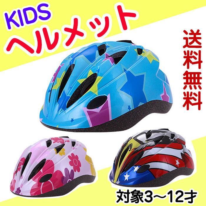 【即納/送料無料】新入荷!軽量 キッズ用ヘルメット ジュニア 子供用 スケボー ダイヤル式 サイズ調整機能付 自転車用 災害防災にも かわいい おしゃれ かっこいい 子供 自転車