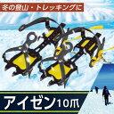【送料無料/即納】アイゼン スノースパイク 10本爪 ベルト式 スノーシューズ