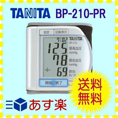 【あす楽対応・送料無料】【心調律異常チェック機能付】手首式デジタル血圧計 BP-210-PR タニタ (TANITA)