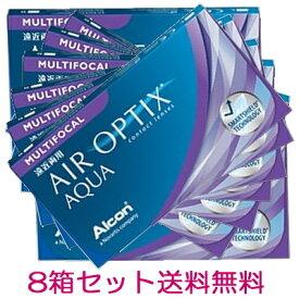 【8箱】【遠近両用コンタクトレンズ】【送料無料】エアオプティクスアクア遠近両用 2週間使い捨てコンタクトレンズ 6枚入 8箱セット(2ウィーク/2weekマルチフォーカル)(AIR OPTIX AQUA MULTIFOCAL)