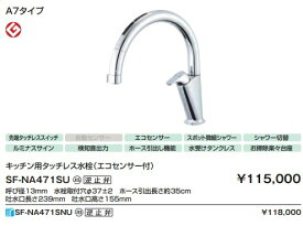 LIXILキッチンタッチレス水栓ナビッシュ SF-NA471SU 北海道、沖縄及び離島は、別途送料掛かります。