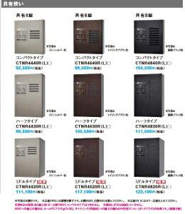 PANASONIC集合用宅配ボックスコンボメゾン共有使い共有8錠ミドルタイプ CTNR4820R(L) 北海道沖縄及び離島は別途送料かかります。*オプション等お問い合わせください。