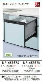 Panasonicビルトイン食洗器 NP-45RS7K 高性能食洗器 在庫確認要! 沖縄及び離島配送不可です。
