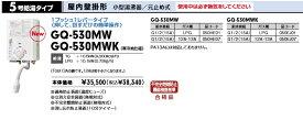 ノーリツ 5号給湯タイプ台所専用小型湯沸器GQ−530MW メーカー直送にてお届け致します。北海道沖縄及び離島は、別途送料掛かります。メーカー直送便の為代引き不可。