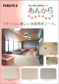 フクビ化学 浴室床 あんから 幅1800×厚4.0mm AK010□ □はカラーです(メーター単位)