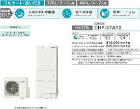 コロナエコキュート3点セット CHP-37AY2+インターホンリモコン+脚部カバーセット メーカー直送のため代引き不可