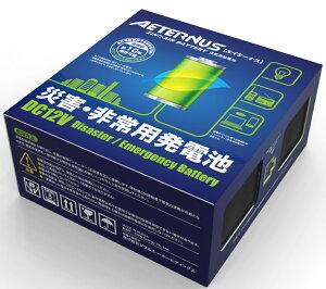 非常用発電池 エイターナス 発電池X1 *電池単体では、使用不可。インバーターアダプターとのセットもしくは、USB充電ポートが必要です。