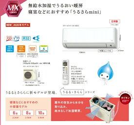 DAIKINエアコン うるさらmini MXシリーズ S28XTMXS 10畳用 *在庫確認してください。