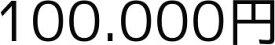 商品ぺージ掲載以外別途御見積商品・工事ご購入の際御使用願います。 100.000円