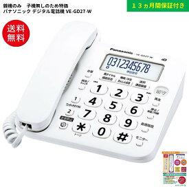 (親機のみ・子機無し)パナソニック デジタル電話機 VE-GD27-W 迷惑電話対策機能搭載 VE-GD26、VE-GZ21の後継機種