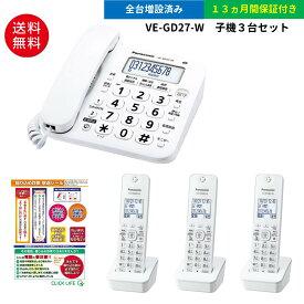 子機3台付き(全台増設済み) パナソニック デジタルコードレス電話機 VE-GD27DL 振り込め詐欺撃退シール付き VE-GD26DL・VE-GZ21の後継機種