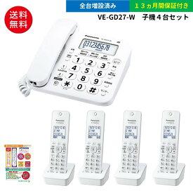 子機4台付き(全台増設済み) パナソニック デジタルコードレス電話機 VE-GD27DL 振り込め詐欺撃退シール付き VE-GD26DL・VE-GZ21の後継機種