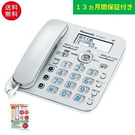 パナソニック VE-GZ32 デジタル電話機 (親機と付属品のみ・子機一式無し) 振り込め詐欺撃退シール付き 迷惑電話対策 VE-GD37と同一規格品