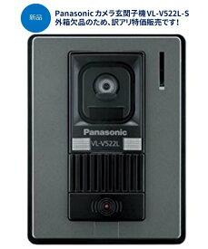 パナソニック カメラ玄関子機 VL-V522L-S VL-SWDシリーズ対応玄関子機 外箱欠品のため新品訳アリ
