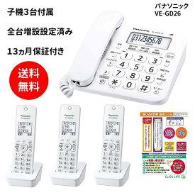 パナソニック デジタルコードレス電話機 VE-GD26DL 子機3台セット 振り込め詐欺撃退シール付き VE-GZ21DLと同一規格品
