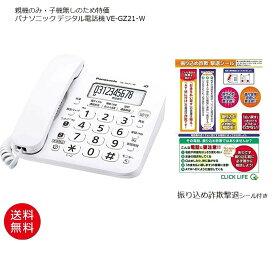 (親機と付属品のみ・子機一式無し)パナソニック デジタル電話機VE-GZ21 振り込め詐欺撃退シール付き VE-GD26と同一規格品
