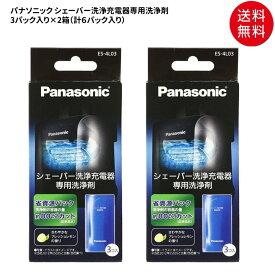 まとめ買い2セット パナソニック シェーバー洗浄剤 ラムダッシュ洗浄充電器用 3個入り×2セット ES-4L03-2SET