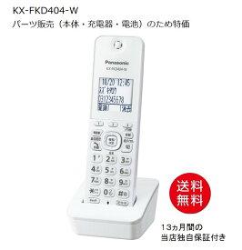 パナソニック 増設子機 ホワイト KX-FKD404-W
