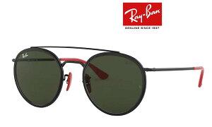 RayBan フェラーリ 高級 サングラス レイバン RB3647M-F02831 メンズ フリーサイズ 新作 取扱店 人気ブランド ミラノ通販 おしゃれ 誕生日ギフト【眼鏡サングラス専門店クリエンテ】
