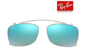 RayBan クリップオン レイバン RX5228c-2501/B7 メンズ レディース 純正部品 取扱店 UVカット 人気 ブランド 海外通販 おしゃれ 誕生日 ギフト【眼鏡 サングラス 専門店 クリエンテ】