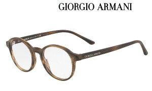 GIORGIO ARMANI メガネフレーム ジョルジオアルマーニ メンズ 新作 AR7004-5405 取扱店 伊達メガネ 度付き 老眼 遠近用 おしゃれ 高級 ブランド 誕生日 ギフト 海外通販【眼鏡サングラス専門店 クリ