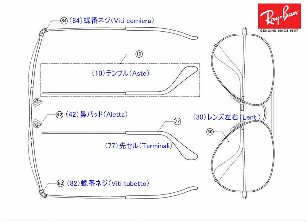 (鼻パッド左右) レイバン サングラス メンズ/レディース 純正部品 イタリア製 注文方法:(例)(商品番号:RB0000)(カラー番号:000/00)(サイズ□:52mm)を注文備考欄にご記入ください。
